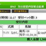 バリューコンビネーションの6月30日(土)リアル実践検証