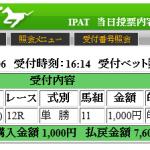 Pホースパーフェクト東京12R単勝760円1点的中