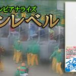 インサイダーレベルが土日ともに人気薄激走馬出現!単勝5320円など。
