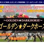 ゴールデンダークホースが愛知杯と京成杯の激走穴馬をズバリ選出!