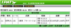 20130623hansin11-2