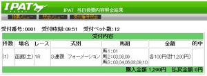 20130713hakodate1
