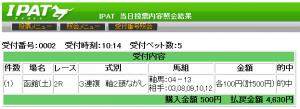 20130713hakodate2