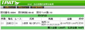 20130714hakodate1
