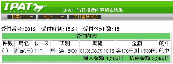 20130714hakodate11-2