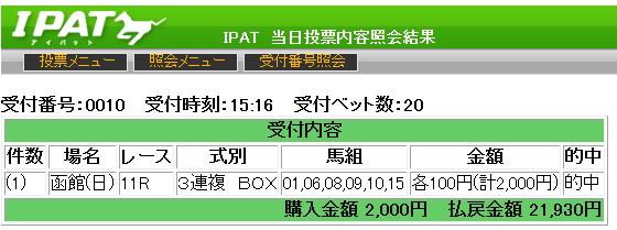 20130714hakodate11-3
