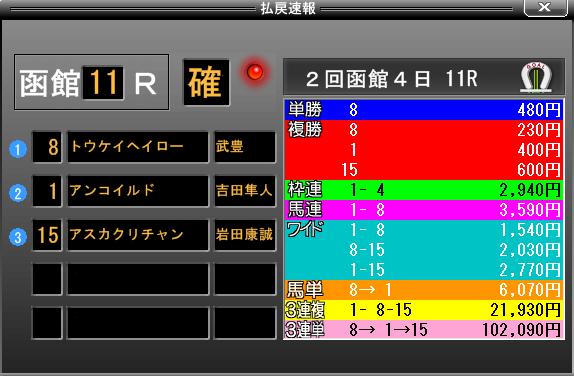 20130714hakodate11