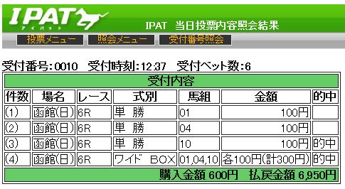 20130728hakodate6