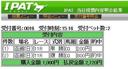 20130825hakodate11
