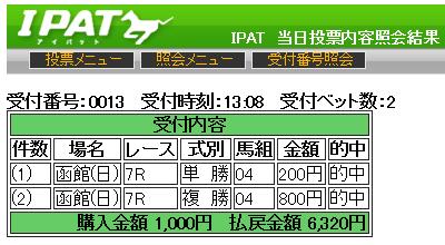 20130825hakodate7