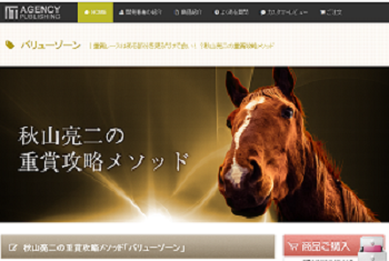 バリューゾーン販売サイト