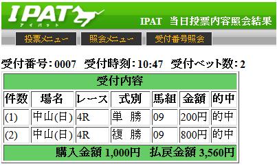 20130908nakayama4