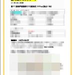ロジカル馬券攻略塾で神戸新聞杯万馬券的中しました。