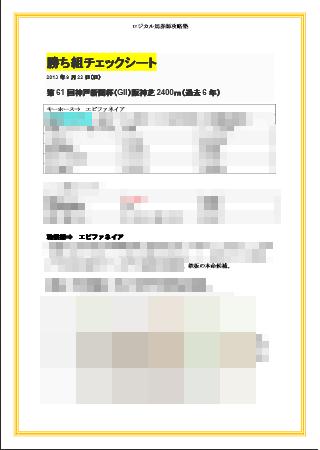 勝ち組チェックシート神戸新聞杯