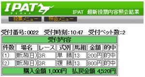 20131006niigata3