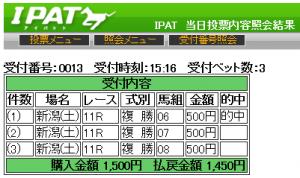 20131019niigata11