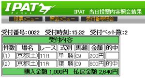 20131026kyoto11-2