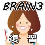 スワンステークスをBRAIN3で復習しておきます。
