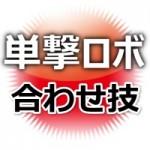 【単撃ロボ】前日に対象レースを絞り込む合わせ技