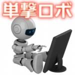 【的中報告】旧単撃ロボ~6月11日(土)、12日(日)