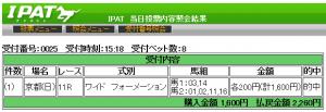 20131103kyoto11