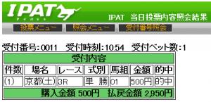 20131109kyoto3