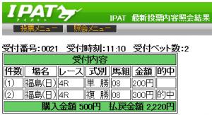 20131110hukusima4