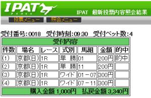 20131110kyoto1