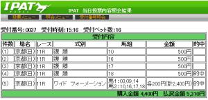 20131110kyoto11