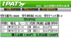 20131110tokyo11