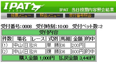 20131208nakayama2
