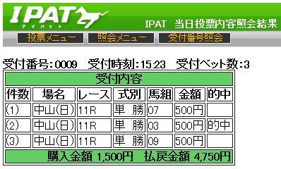 20140105nakayama11