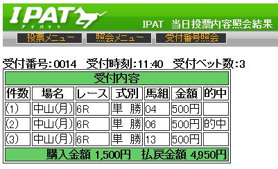 20140106nakayama6