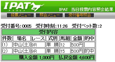 20140111nakayama9
