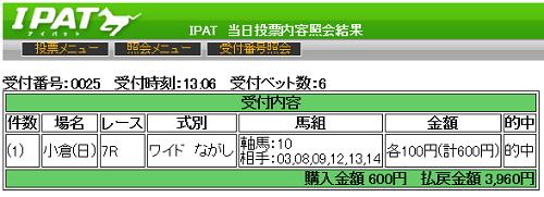 20140209小倉7
