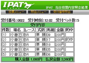 20140209小倉5