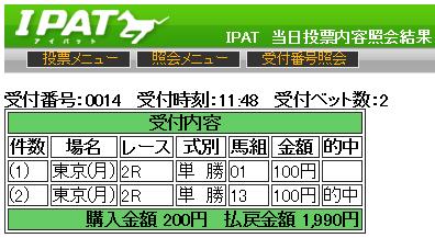 20140217東京2