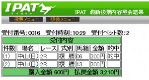 20140302nakayama2
