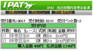 20140316chukyo2
