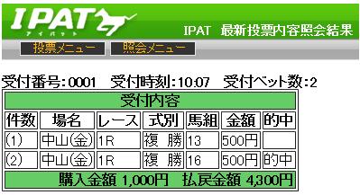 20140321nakayama1
