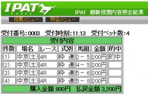 20140315中京4R