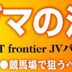 マグマの法則~TARGET frontier JVバージョン~のレビューです。