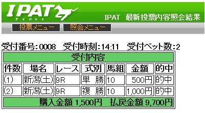 20140510niigata9
