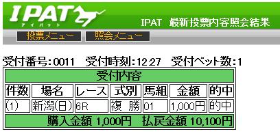 20140525niigata6