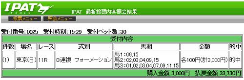 20140622tokyo11
