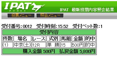 20140712chukyo12