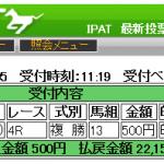 初めて複勝1点で4千円台を的中させました。
