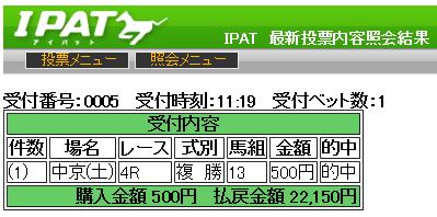 20140712chukyo4