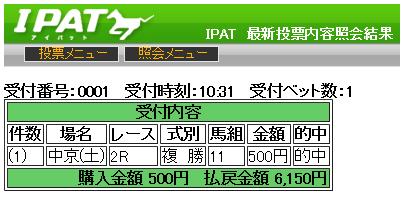 20140719chukyo2