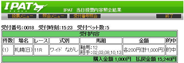 20140727sapporo11